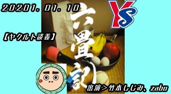 2021.01.10 【ヤクルト談義】.jpg
