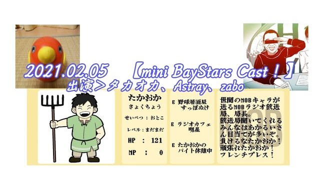 2021.02.05 【mini BayStars Cast ! 】.jpg