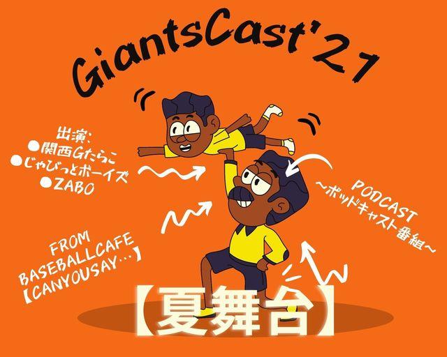 2021.07.15 【楽屋トーク:GiantsCast'21夏舞台】.jpg