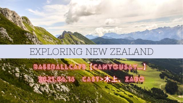 Exploring New Zealand YouTube Thumbnail.png