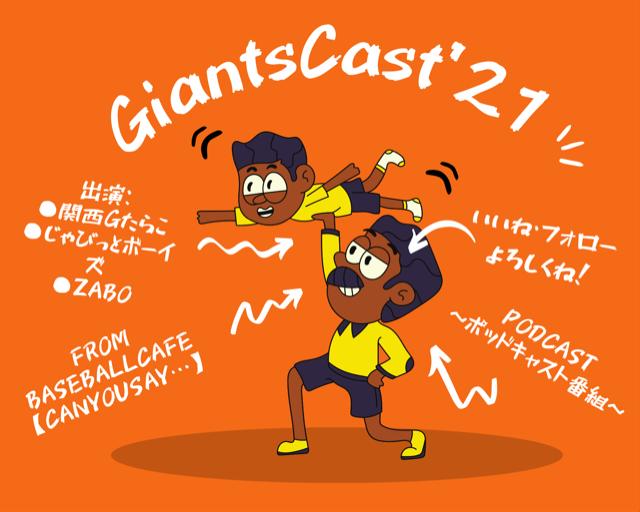 GiantsCast'21 春.png